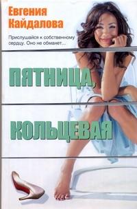 Пятница, Кольцевая Кайдалова Евгения