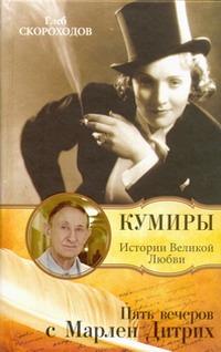 Пять вечеров с Марлен Дитрих Скороходов Г. А.