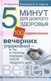 Брэнтли Джеффри - Пять минут для доброго здоровья. 100 оздоровительных вечерних упражнений - и ты' обложка книги