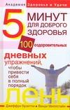 Брэнтли Джеффри - Пять минут для доброго здоровья. 100 оздоровительных дневних упражнений - и ты в' обложка книги