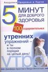 Брэнтли Джеффри - Пять минут для доброго здоровья. 100 оздоровительных утренних упражнений - и ты' обложка книги