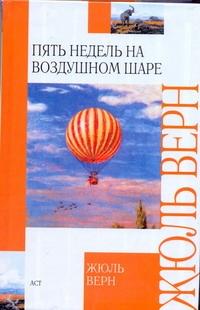 Верн Ж. - Пять недель на воздушном шаре обложка книги