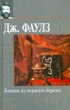 Пять повестей: Башня из черного дерева; Элидюк; Бедный Коко; Энигма; Туча Фаулз Д.