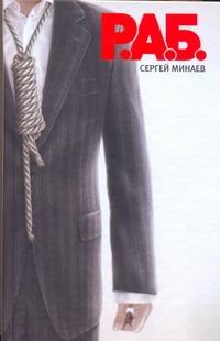 Р. А. Б. Антикризисный роман