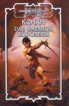 Толуэлл Б. - Раб змеиной королевы' обложка книги