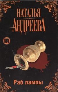 Раб лампы Андреева Н.В.
