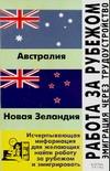Филипповец Л.Ф. - Работа за рубежом. Эмиграция через трудоустройство. Новая Зеландия, Австралия' обложка книги
