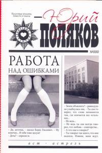 Поляков Ю.М. - Работа над ошибками обложка книги