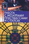 Сафроненко В.М. - Работа с металлами, пластмассами и стеклом обложка книги