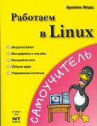 Вард Брайан - Работаем в Linux' обложка книги