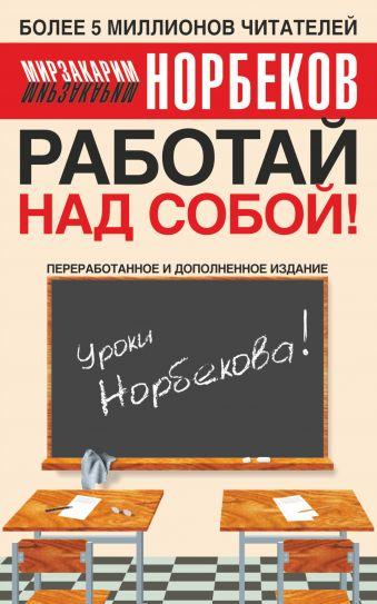 Работай над собой! Норбеков М.С.