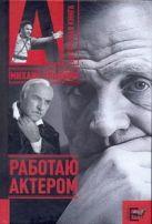 Ульянов М.А. - Работаю актером' обложка книги