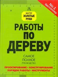 Корбетт С. - Работы по дереву обложка книги