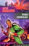 Вольнов С. - Рабы свободы обложка книги