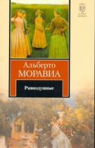 Моравиа Альберто - Равнодушные' обложка книги