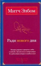 Элбом М. - Ради нового дня' обложка книги