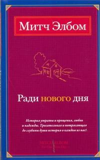 Элбом М. - Ради нового дня обложка книги