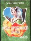 Кинсейл Л. - Ради прекрасной дамы' обложка книги