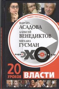 """Асадова Наргиз Радио """"Эхо Москвы"""". 20 уроков власти"""