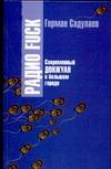 Садулаев Г. - Радио Fuck' обложка книги
