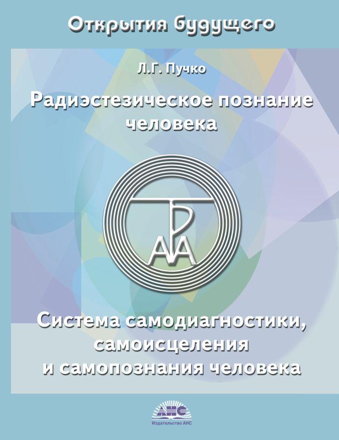 Л. Г. Пучко - Радиэстезическое познание человека. Система самодиагностики, самоисцеления и самопознания человека обложка книги