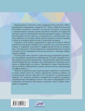 Радиэстезическое познание человека. Система самодиагностики, самоисцеления и самопознания человека Л. Г. Пучко