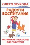 Образцова Л.Н. - Радости воспитания' обложка книги