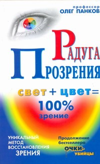 Радуга прозрения Панков О.П.