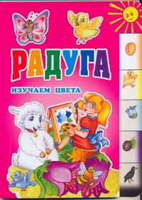 Павлова Алена - Радуга. Изучаем цвета обложка книги
