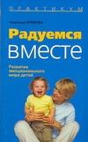 Кряжева Н.Л. - Радуемся вместе' обложка книги