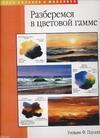 Пауэлл У.Ф. - Разберемся в цветовой гамме' обложка книги