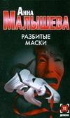 Разбитые маски Малышева А.В.