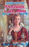 Уэстин Джин - Разбойник и леди Анна обложка книги