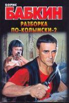 Бабкин Б.Н. - Разборка по-колымски - 2' обложка книги