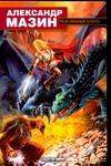 Мазин А.В. - Разбуженный дракон обложка книги