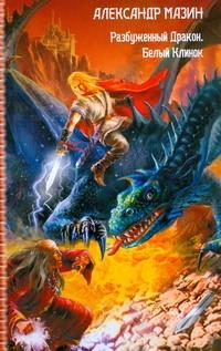 Фото - Мазин А.В. Разбуженный Дракон. Белый Клинок мазин а в разбуженный дракон белый клинок