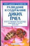 Олифир В.Н. - Разведение и содержание диких пчел' обложка книги