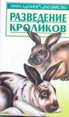 Зипер А.Ф. - Разведение кроликов' обложка книги