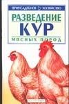 Зипер А.Ф. - Разведение кур мясных пород' обложка книги
