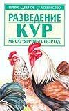 Зипер А.Ф. - Разведение кур мясо - яичных пород' обложка книги