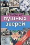 Тинаев Н.И. - Разведение пушных зверей' обложка книги