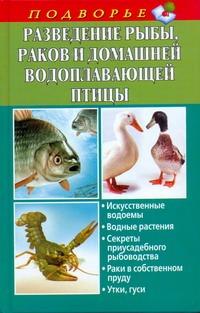 Разведение рыбы, раков и домашней водоплавающей птицы Задорожная Л.А.