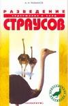 Рахманов А.Г. - Разведение страусов' обложка книги