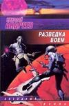 Андреев Н. Ю. Разведка боем ISBN: 978-5-17-040035-5 эксмо вещий разведка боем