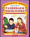 Домашняя школа(тв)