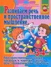 Развиваем речь и пространственное мышление у детей 3-4 лет Гаврина С.Е.