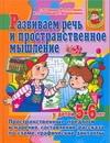 Развиваем речь и пространственное мышление у детей 5-6 лет Гаврина С.Е.