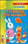 Козырева Л. М. - Развиваем речь малышей' обложка книги