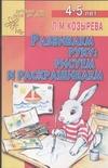 Козырева Л. М. - Развиваем руку: рисуем и раскрашиваем' обложка книги