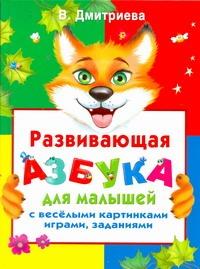Дмитриева В.Г. Развивающая азбука для малышей с веселыми картинками, играми, заданиями